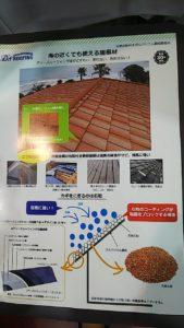 海沿い屋根葺き替え