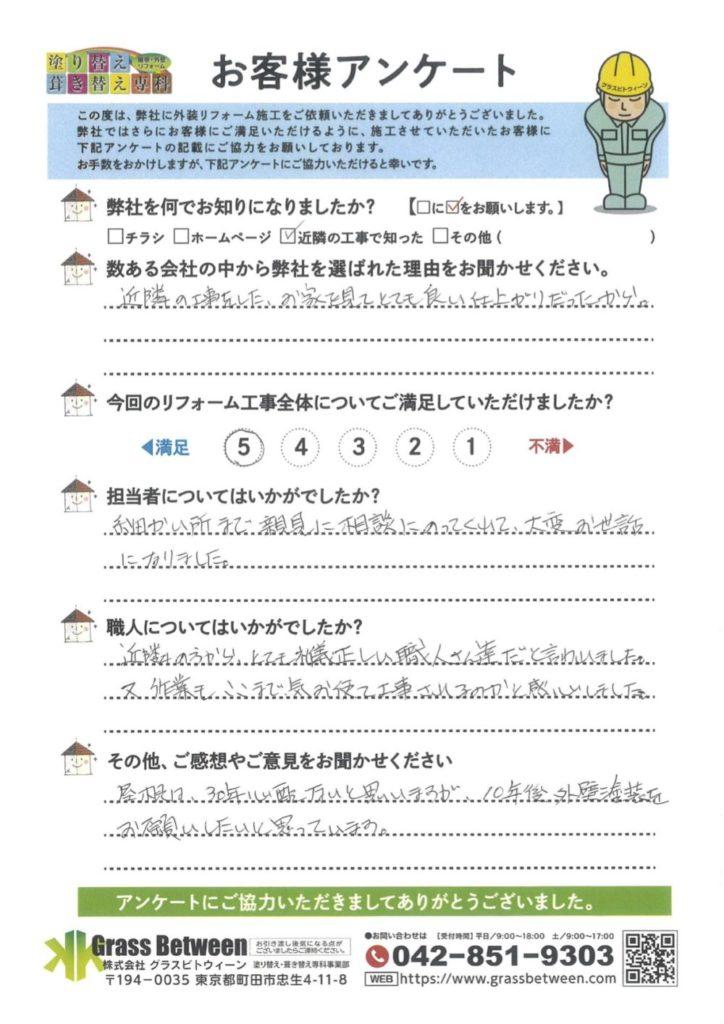 横浜市青葉区 K様邸 外壁塗装工事・屋根カバー工法(ディプロマットスター)
