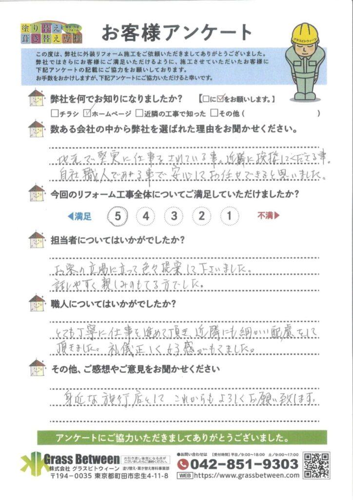 横浜市旭区 O様邸 屋根葺き替え工事(ディーズルーフィング)・外壁塗装工事