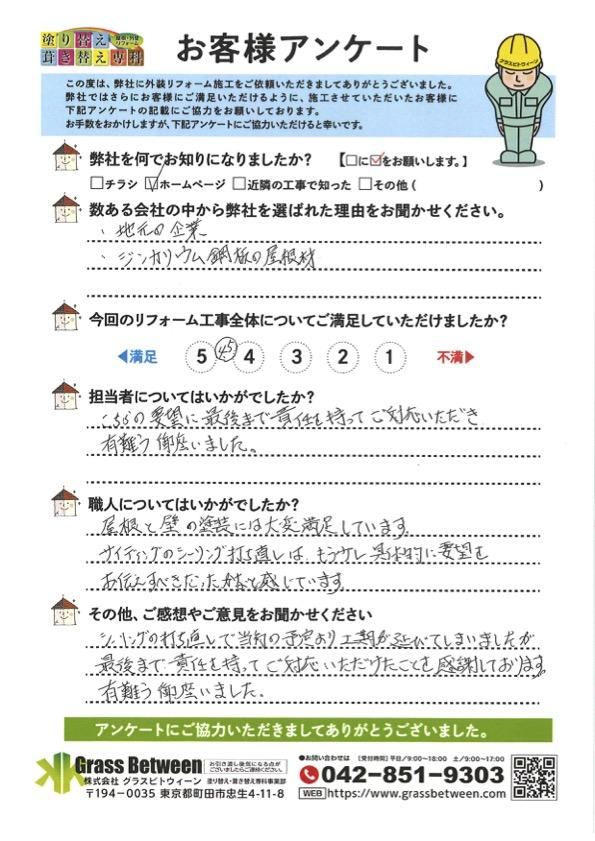 麻生区五力田 S様邸 屋根カバー工法(ディーズルーフィング)・付帯塗装工事